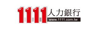 1111人力銀行