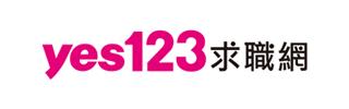 yes123求職網